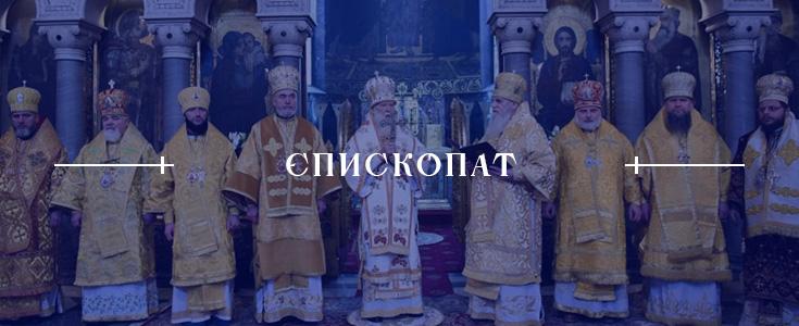 Єпископат УПЦ Київського Патріархату