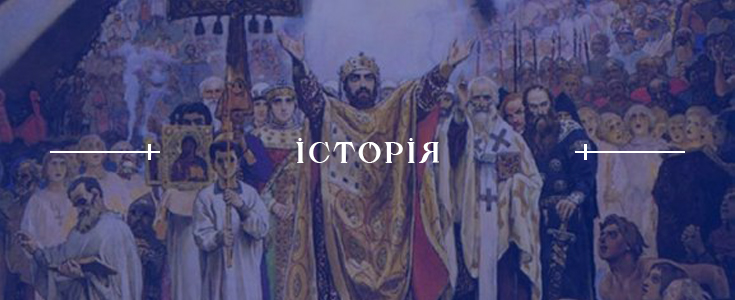 Історичний шлях УПЦ Київського Патріархату