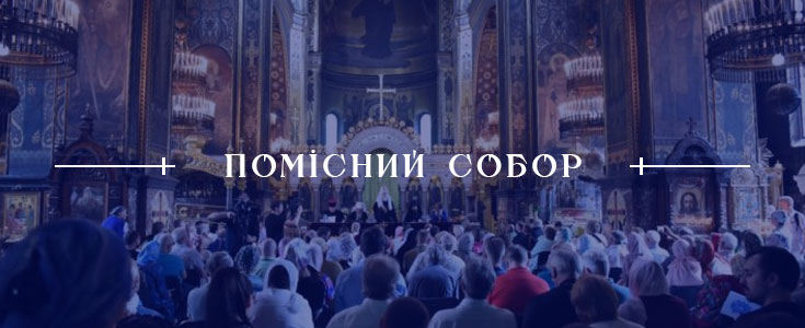 Помісний Собор