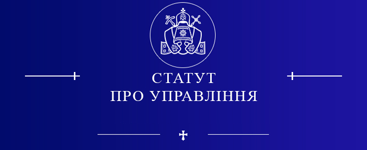 Статут УПЦ Київського Патріархату