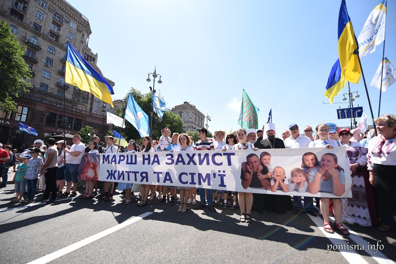 «Родина – основа безпеки нашої Української держави», – Митрополит Епіфаній