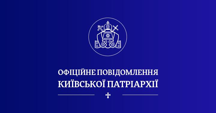 Коментар прес-служби Київської патріархії від 22 серпня 2019 року