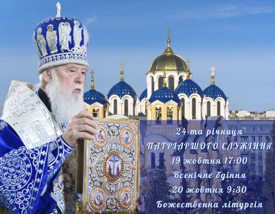 АНОНС. Святкування 24-ї річниці інтронізації Святійшого Патріарха Філарета