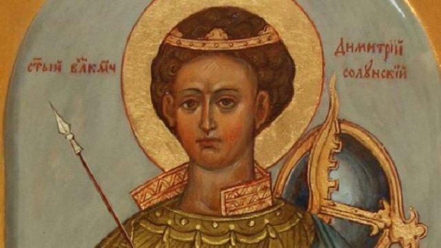 8 листопада – святого великомученика Димитрія Солунського