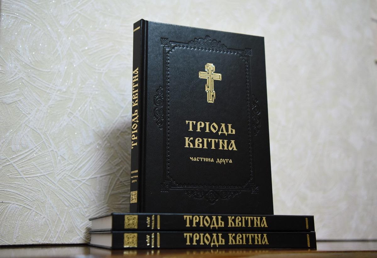Вийшло друком перевидання богослужбової книги Тріодь Квітна