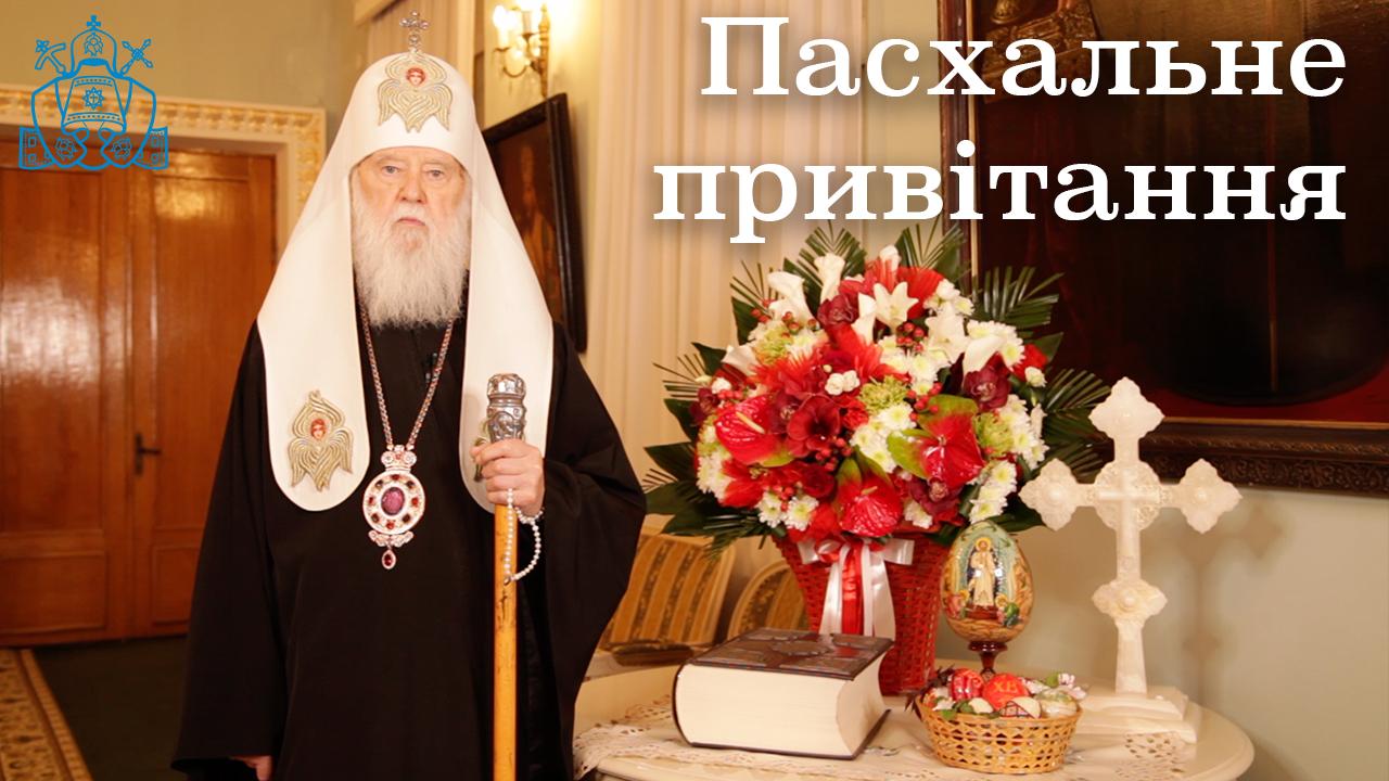Пасхальне привітання Святійшого Патріарха Філарета (2020)