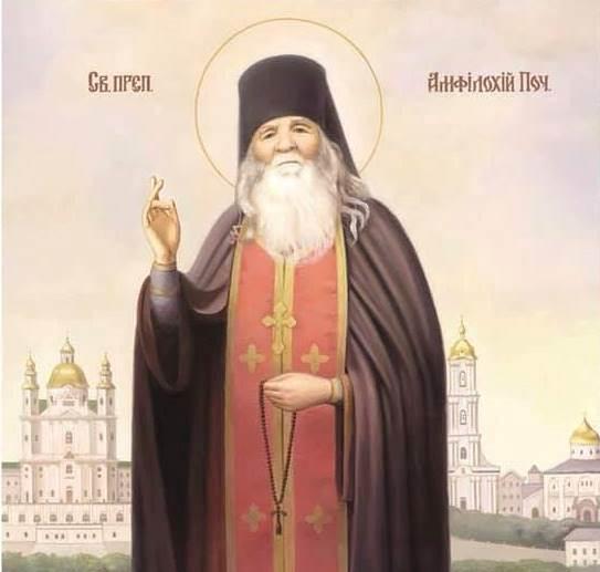 12 травня – преподобного Амфілохія Почаївського