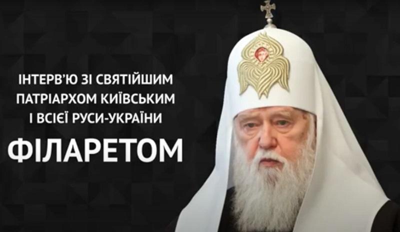 Патріарх Філарет про Томос, ПЦУ та допит у ДБР. Інтерв'ю Апостроф TV