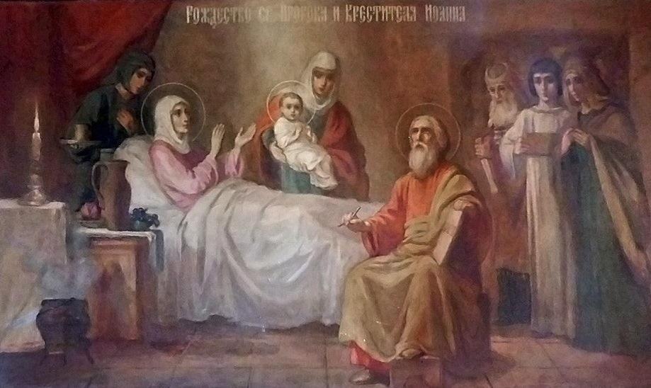 7 липня – Різдво чесного славного Пророка, Предтечі та Хрестителя Господнього Іоана