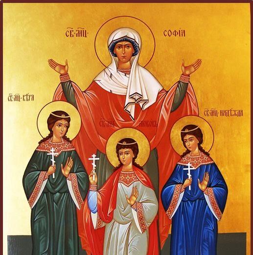 30 вересня день пам'яті мучениць Віри, Надії, Любові, та матері їхньої Софії