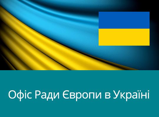 Патріарх Філарет звернувся до Офісу Ради Європи в України