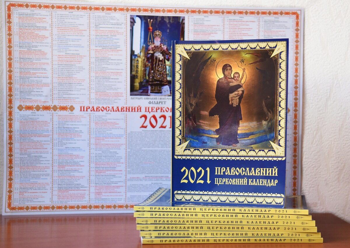 Вийшов друком Православний Церковний Календар на 2021 рік