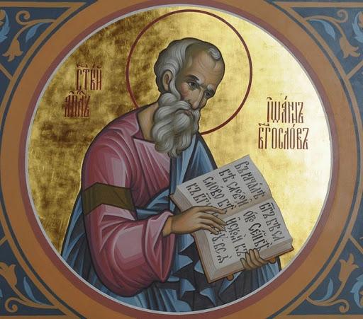 9 жовтня – Православна Церква вшановує пам'ять святого апостола і євангелиста Іоана Богослова