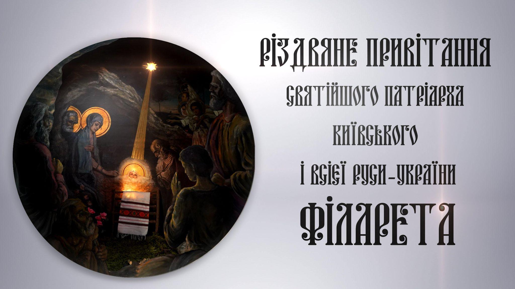 Різдвяне привітання Святійшого Патріарха Філарета (ВІДЕО)