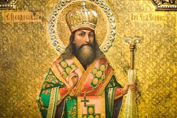 18 лютого – Православна Церква вшановує пам'ять святителя Феодосія, архієпископа Чернігівського