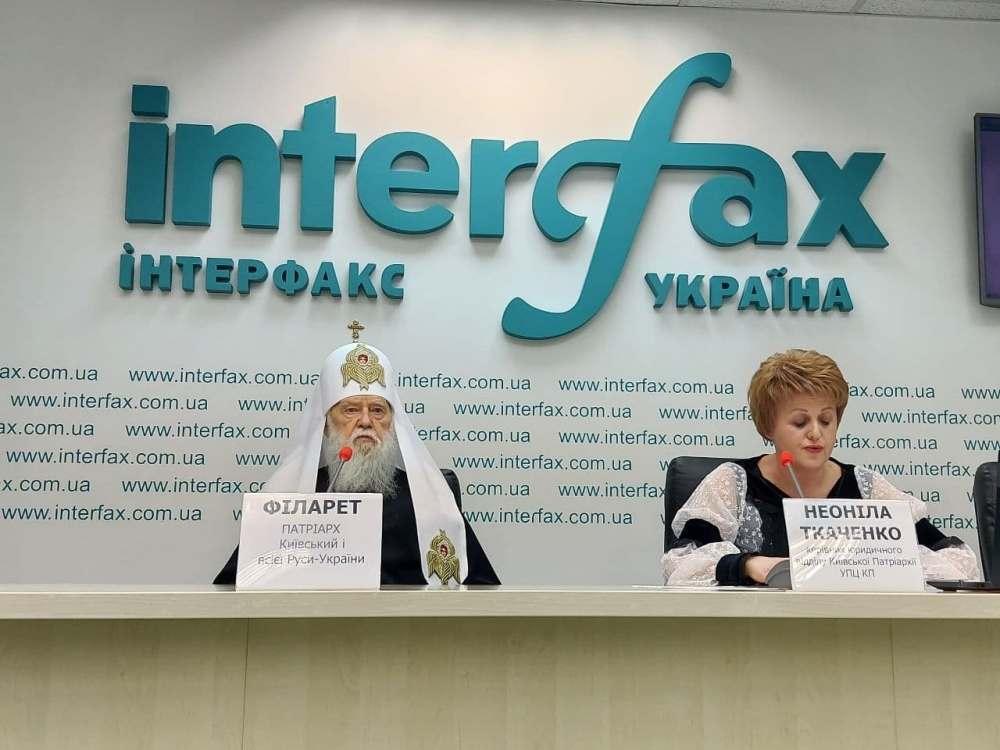Відбулася прес-конференція на тему: «Міжнародно-правовий захист релігійного об'єднання Української Православної Церкви Київського Патріархату»