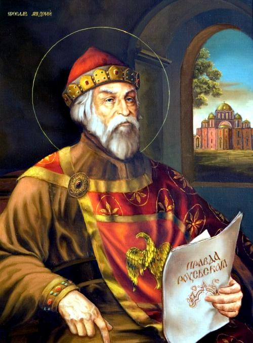 5-го березня пам'ять святого благовірного князя Київського Ярослава Мудрого