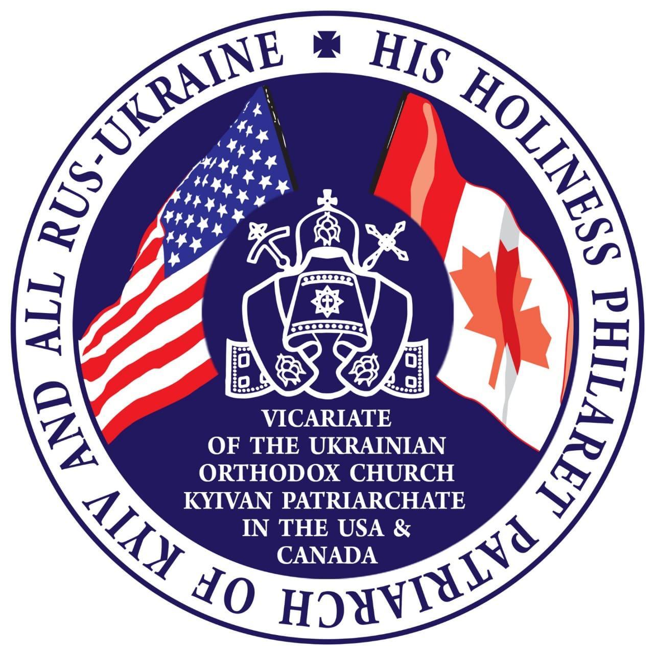 Звернення Вікаріату УПЦ Київського Патріархату в США та Канаді до Київської Митрополії ПЦУ