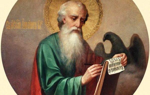 21 травня – день пам'яті святого апостола Іоана Богослова