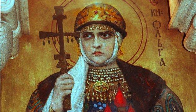 24 липня – день пам'яті святої рівноапостольної княгині Ольги