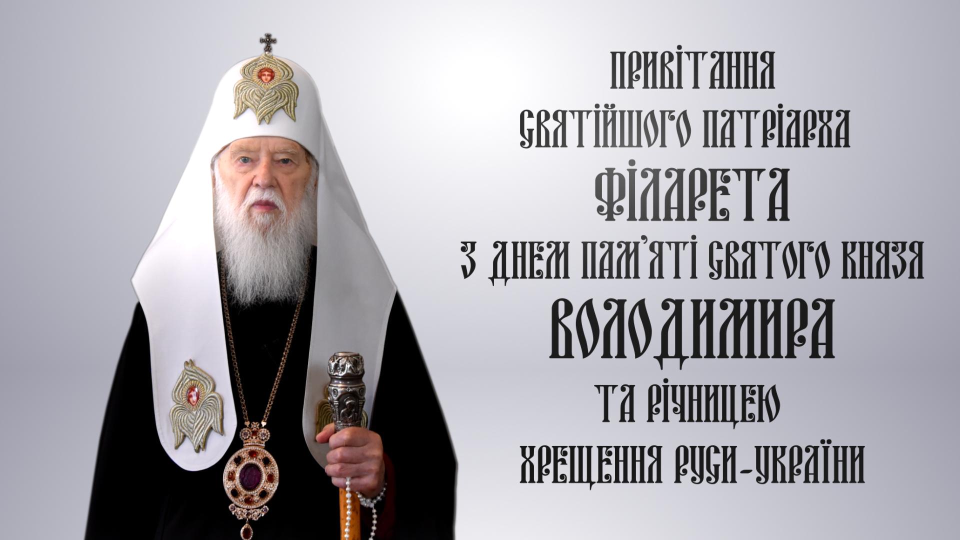 Привітання Патріарха Філарета з днем пам'яті святого князя Володимира та річницею Хрещення Руси-України