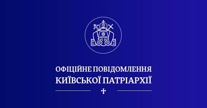 Заява щодо відсутності запрошення Патріарха Філарета на офіційні заходи з нагоди ювілею Незалежності України (UA/ENG)