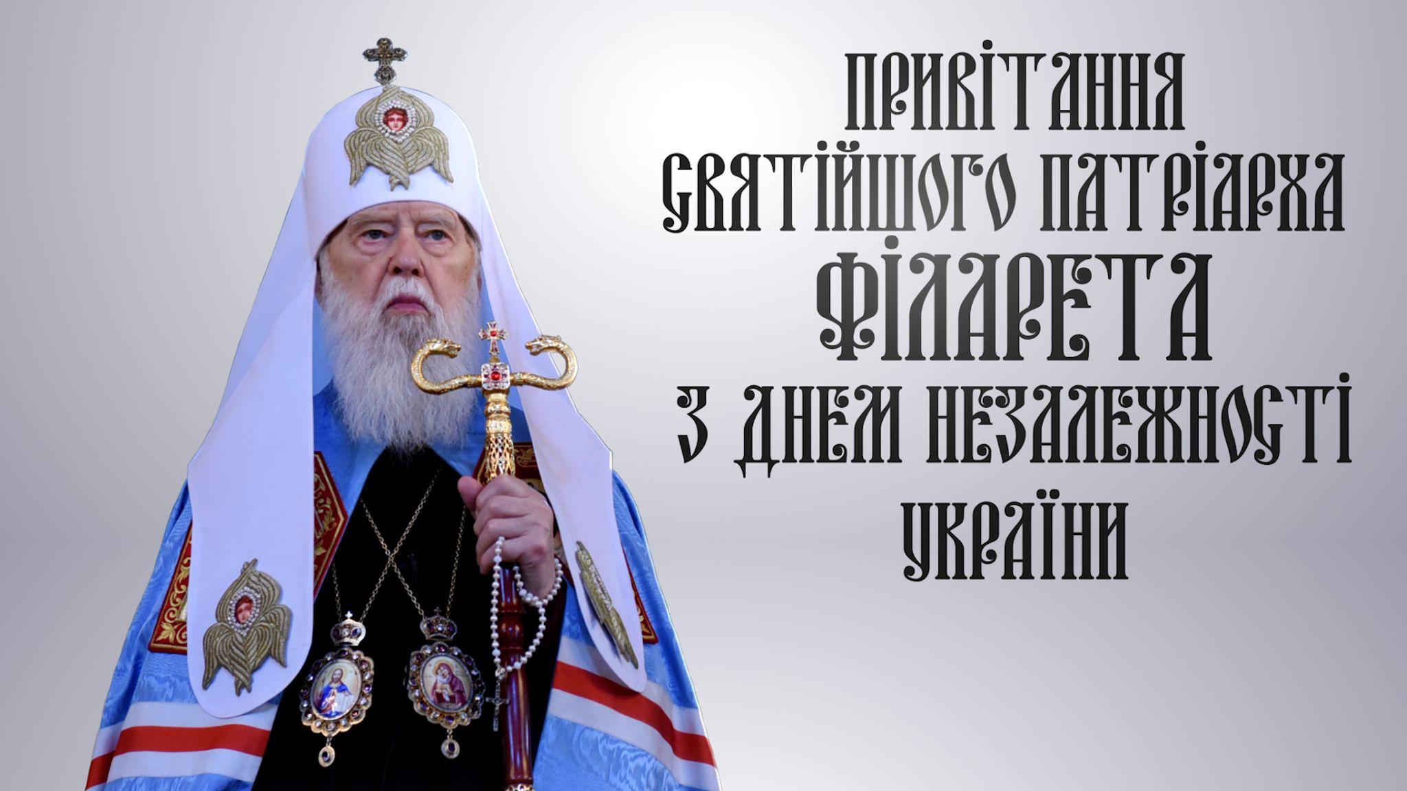 Привітання Святійшого Патріарха Філарета з 30-річчям Незалежності України (ВІДЕО)