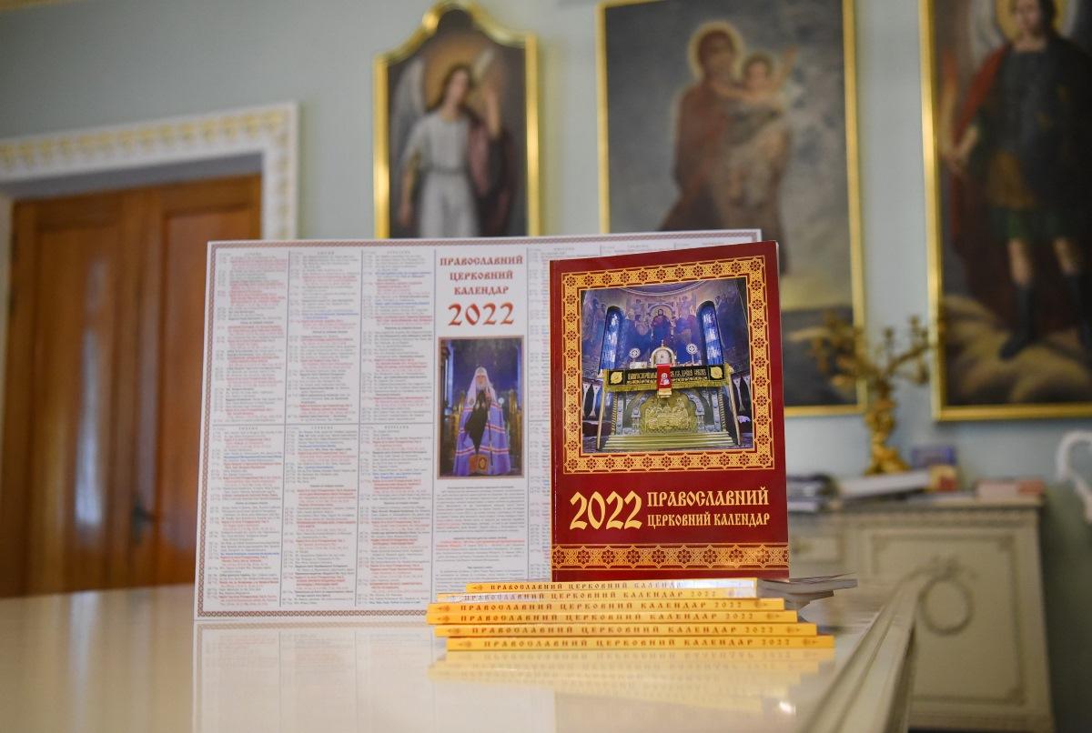 Вийшов друком Православний церковний календар на 2022 рік